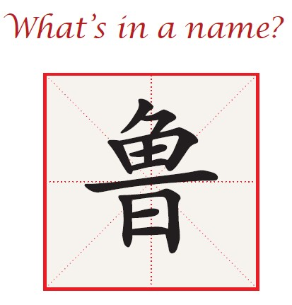 Lu: a noble name from history's past