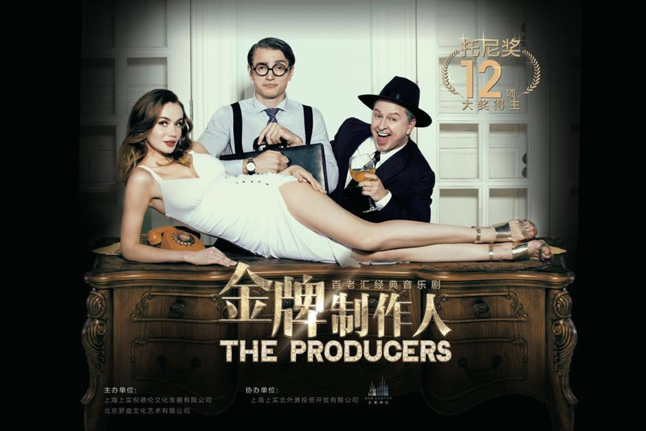 Tony Award-winning Broadway musical 'The Producers' to debut in November