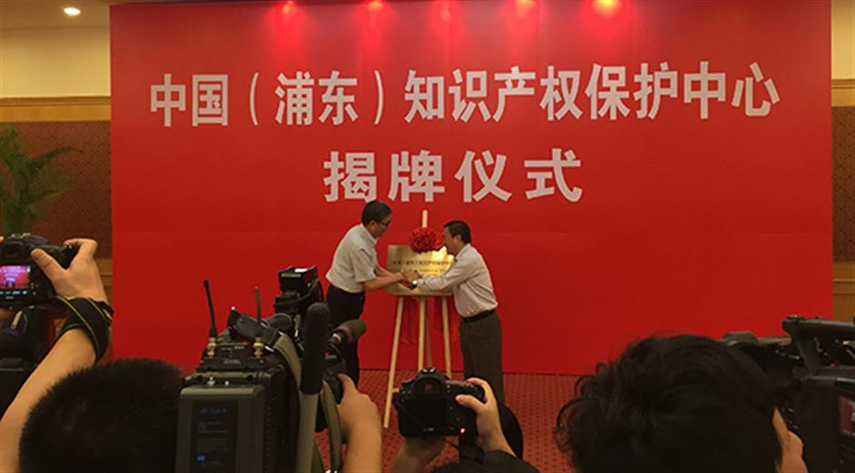 National intellectual property rights center to set up in Pudong