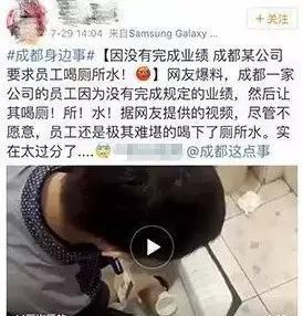 Employees forced to drink toilet water as punishment