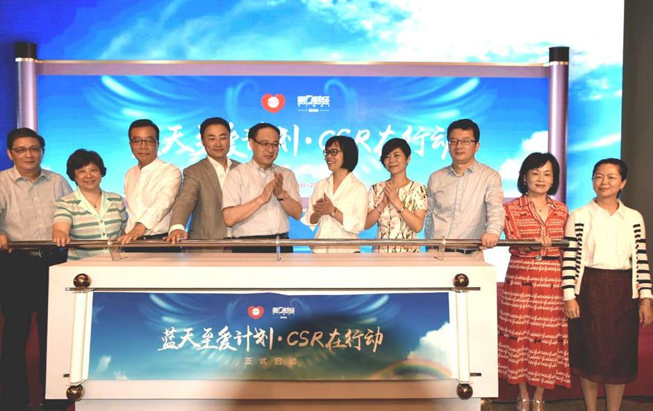 30 million yuan pledged to support charity programs