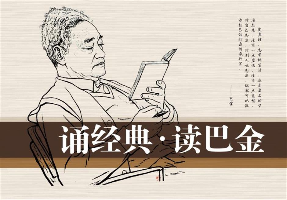 Commemorating one of China's greatest writers