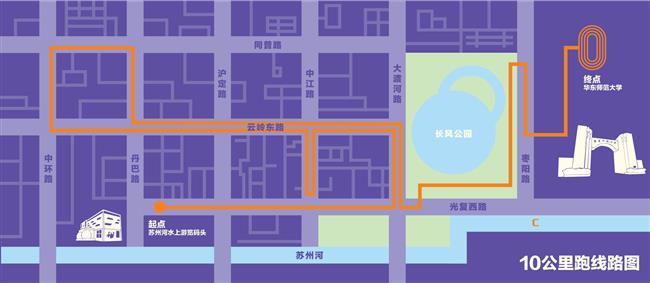Shanghai Elite 10K Race set for October 29