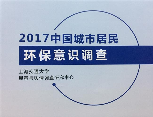 Shanghai citizens top of the form about water quality and food safety