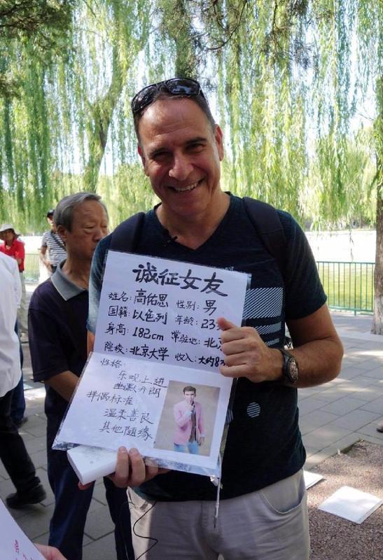 Peking matchmaking park