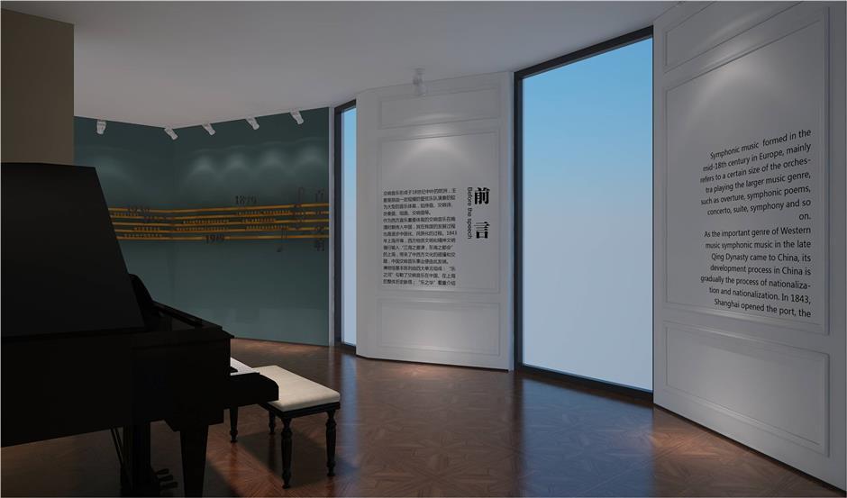 Shanghai now has a symphony museum