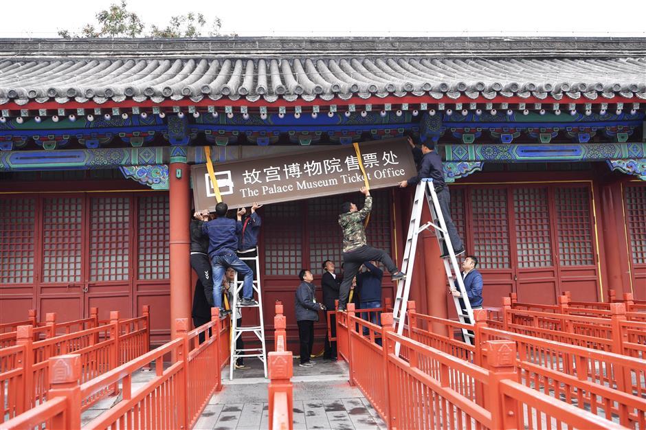 Forbidden City forbids gate ticket sales