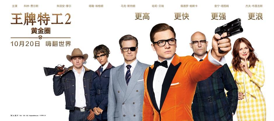Second installment of 'Kingsman' tohostChina premiere tonight in Shanghai