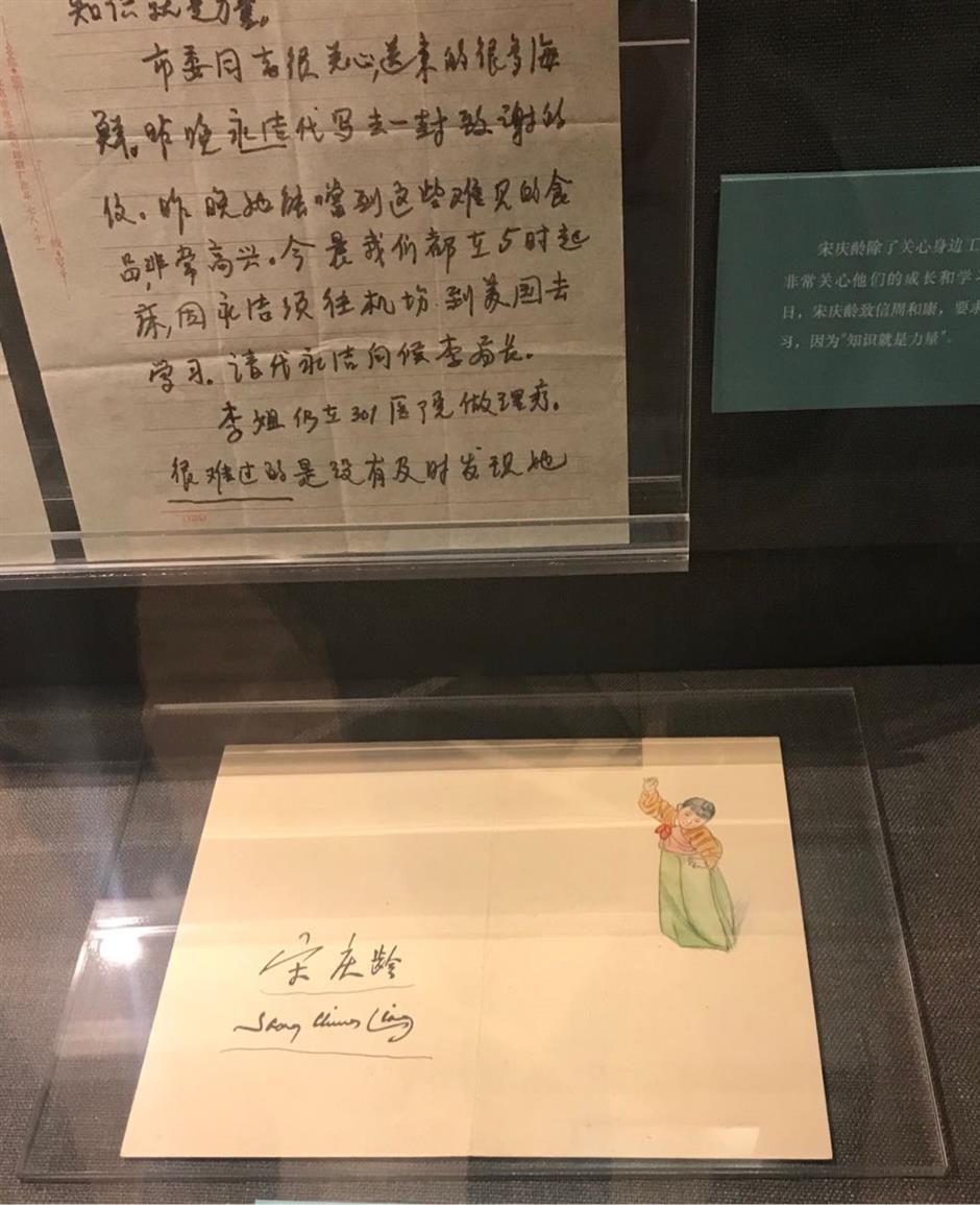 Exhibition on Soong Ching-ling to tell new stories