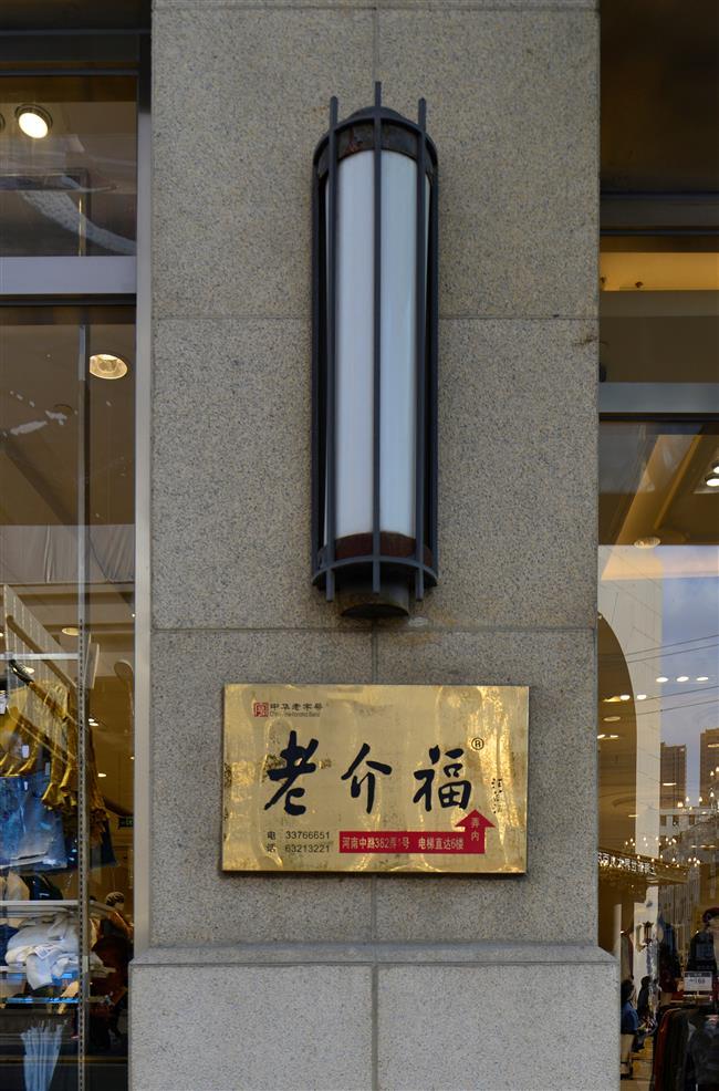When Lao, Jiao, Fu rose to become China's top silk brand