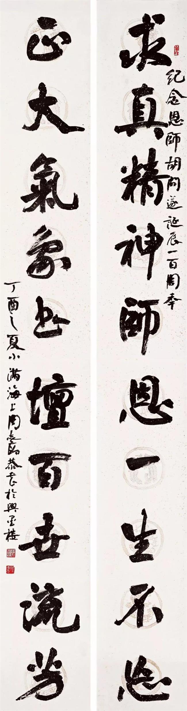 Exhibition celebrates centenary birthday of China's calligraphy master