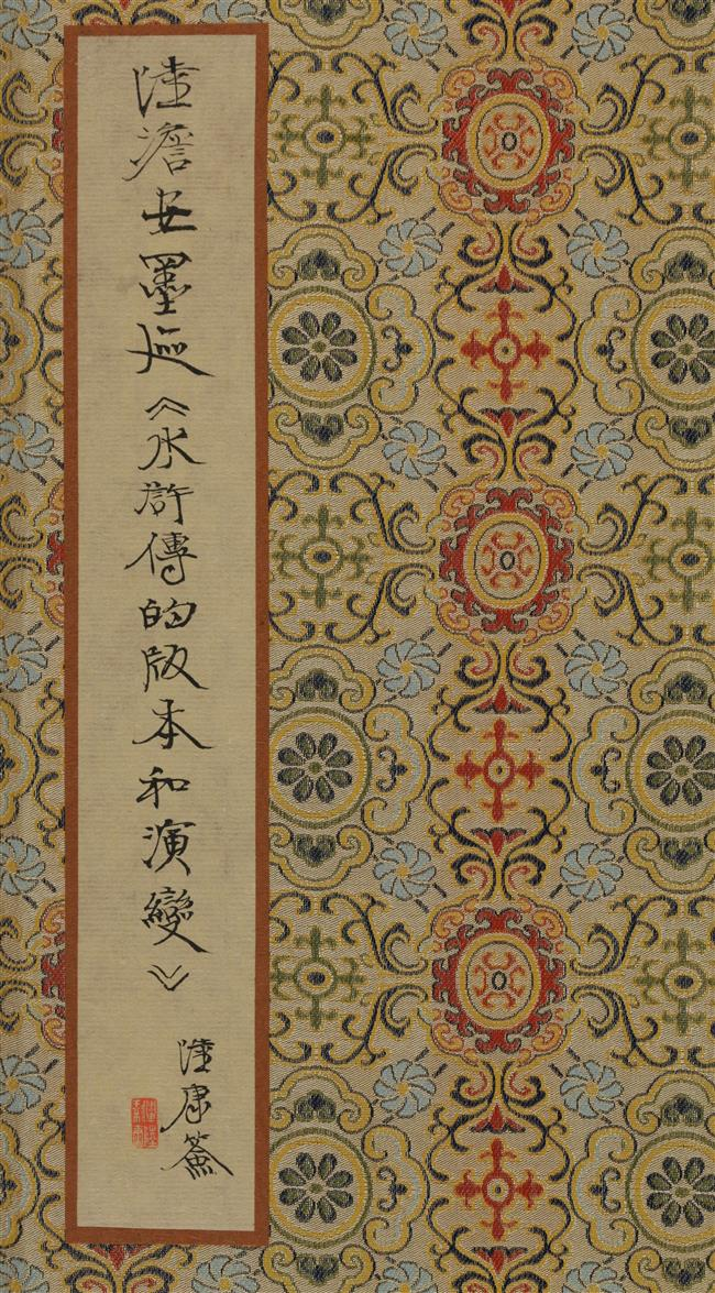 Great works of Lu Dan'an and his grandsons