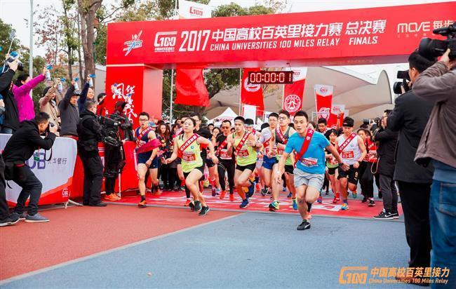 Fudan tops China universities relay final race