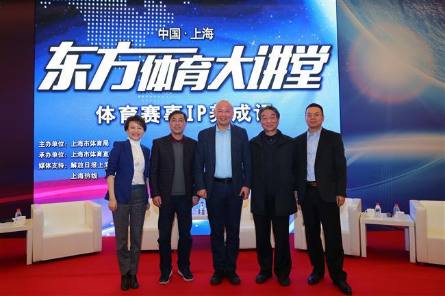 Oriental Sports Forum held in Pudong