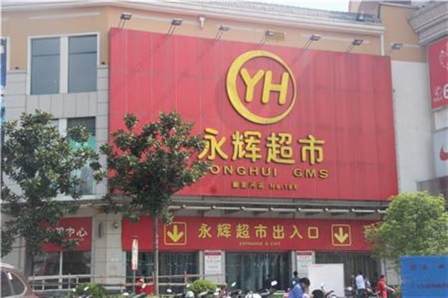 Tencentbuys into Yonghui Superstores to make a physical presence