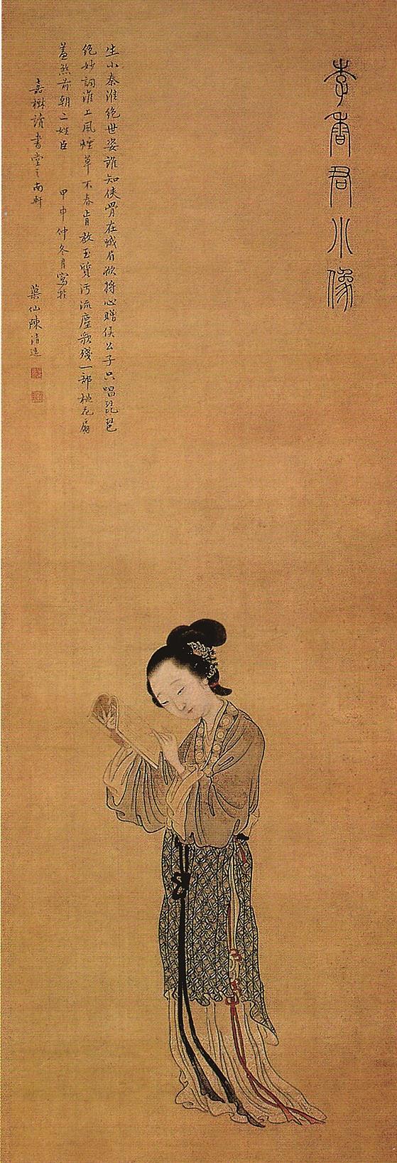 Tragic life of a Chinese beauty