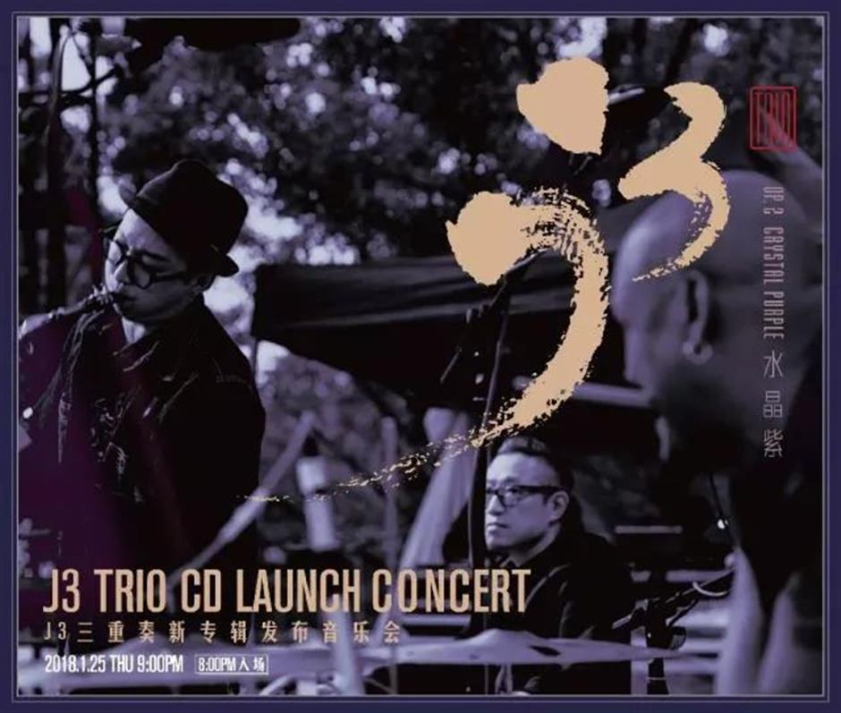 Fusion group to launch new CD at JZ Club