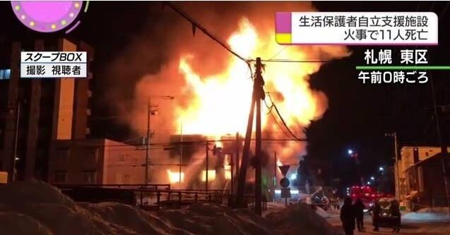 11 killed in blaze at welfare facility for elderly people in Japan's Sapporo Prefecture