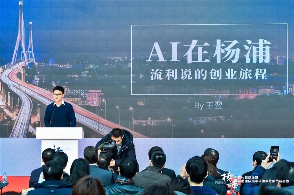 Yangpu to further boost entrepreneurship