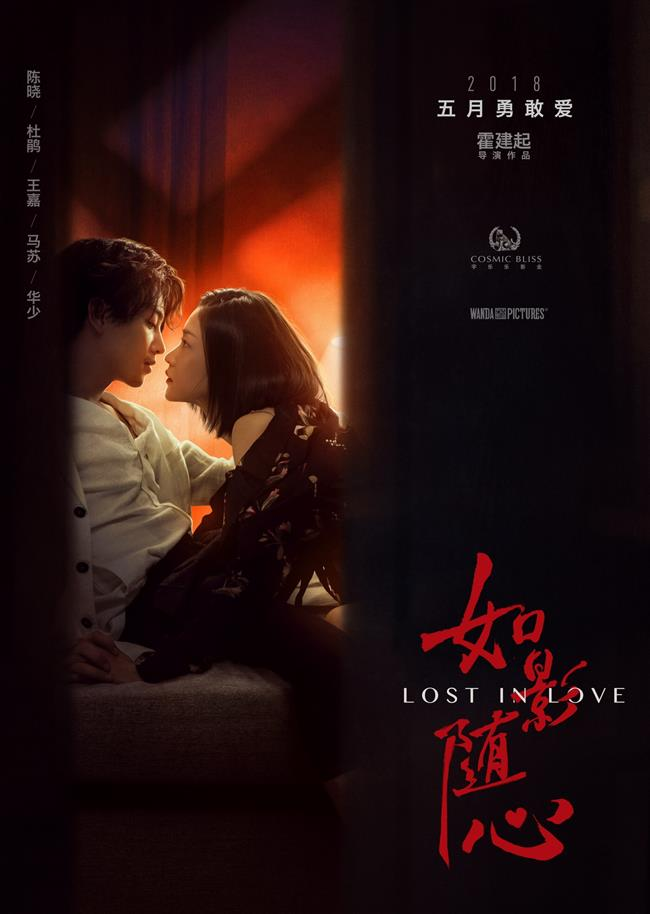 Chinese director Huo Jianqi's romance film coming in May