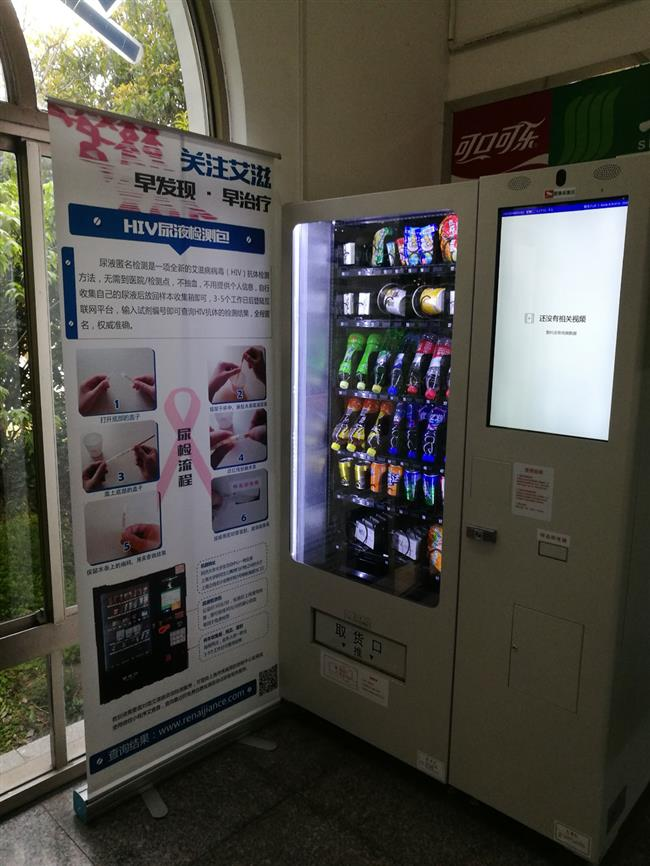 Vending machines offer students HIV test kits