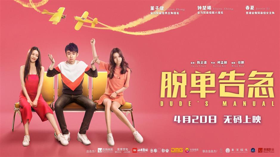 Romantic comedy 'Dude's Manual' premieresin Shanghai