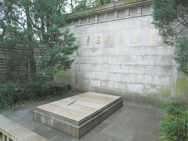 the former residence site in 1881 Lu Xun commemorates Baicao Garden