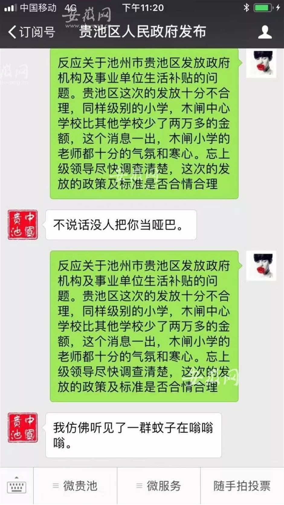 'Improper' replies from official government WeChat account shock netizens