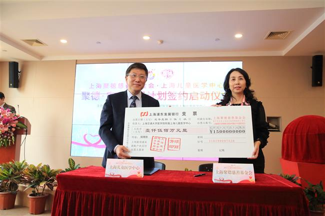 15 million yuan donated to help children with congenital heart disease