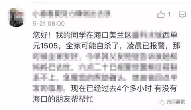 Netizens make joint effort to rescue family after Weibo suicide note