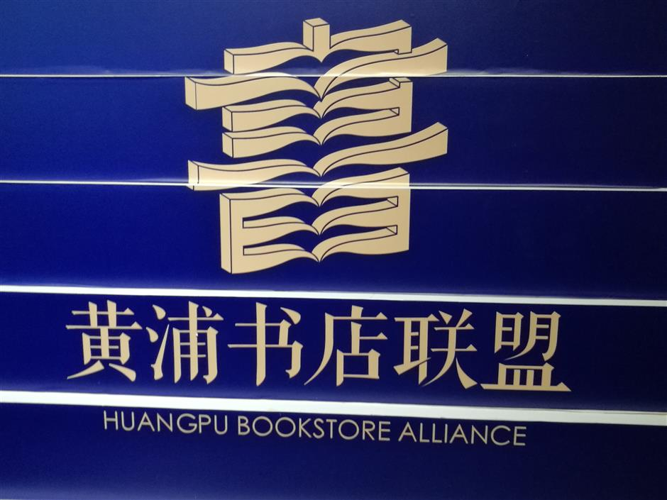 Bookstore alliance a boon for bookworms across Huangpu