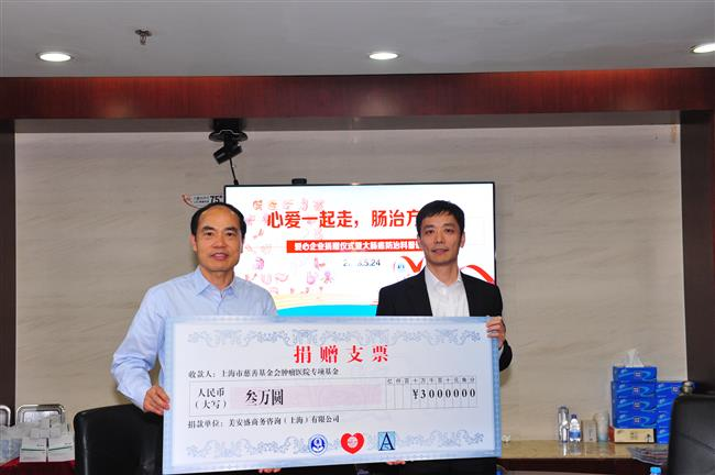 Donation aims to lift public profile of cancer in Shanghai
