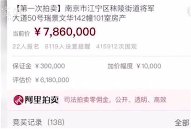 Nanjing 'murder villa' snapped up at bargain price