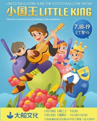 Children's dramas to bring fun to the summer vacation