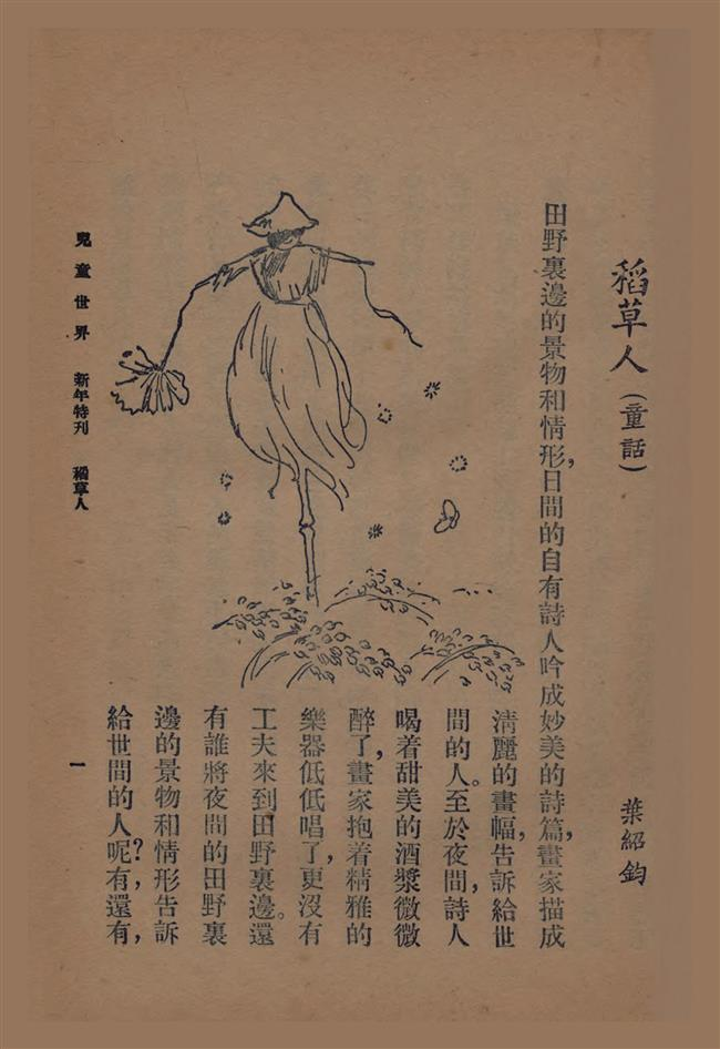 Exhibition pays tribute to one of China's most influential writers
