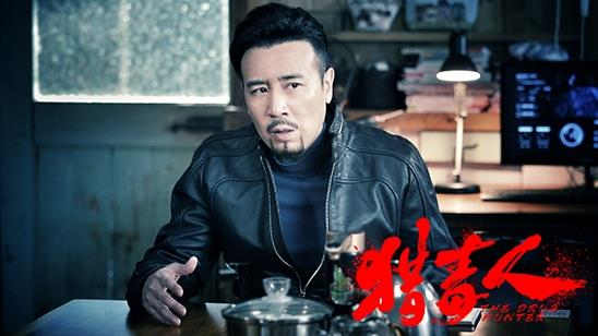 Yu Hewei takes on new role of undercover cop