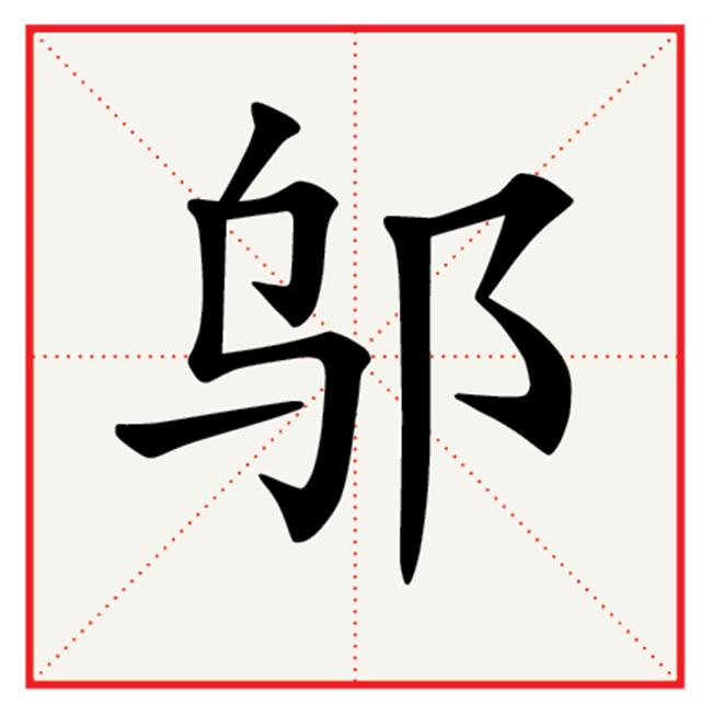 Wu: a surname fit for an emperor