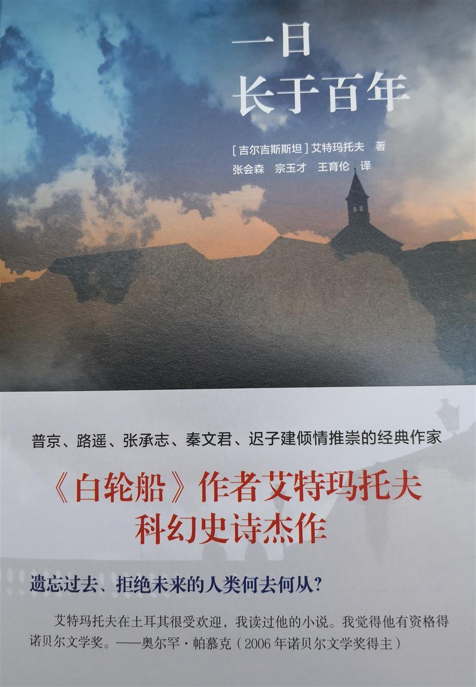 Novel of famousKyrgyz author republished
