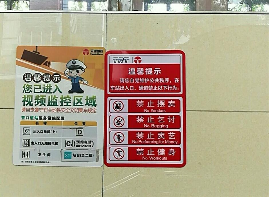 No working out! Tianjin Metro warning sign amuses netizens