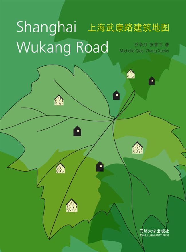 Take a walk along Wukang Road