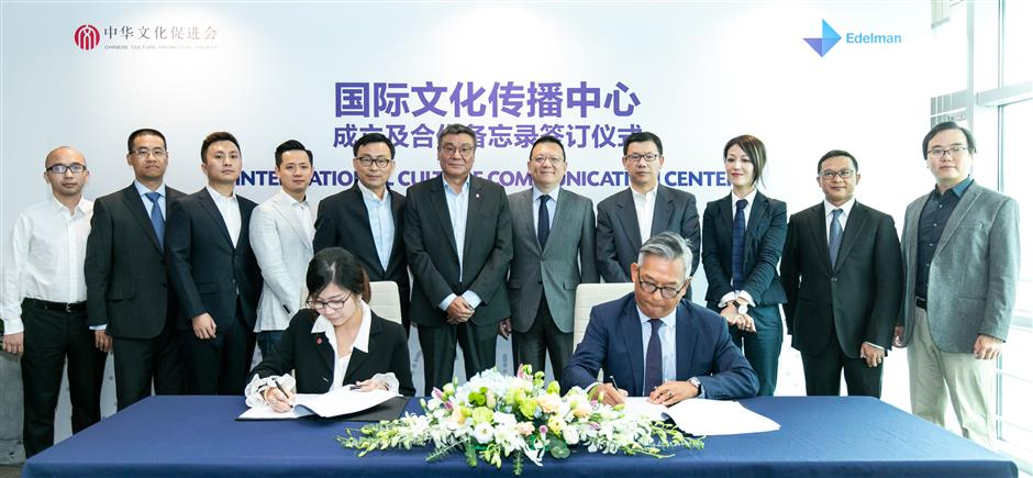 Culture communication center launched in Shanghai