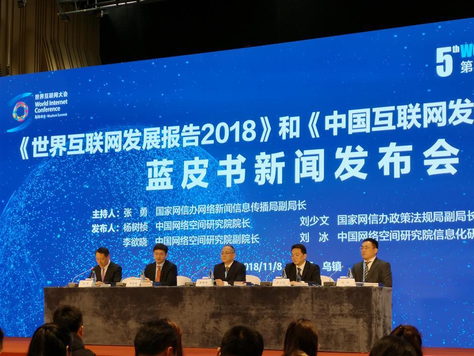 China No.2 in Internet development