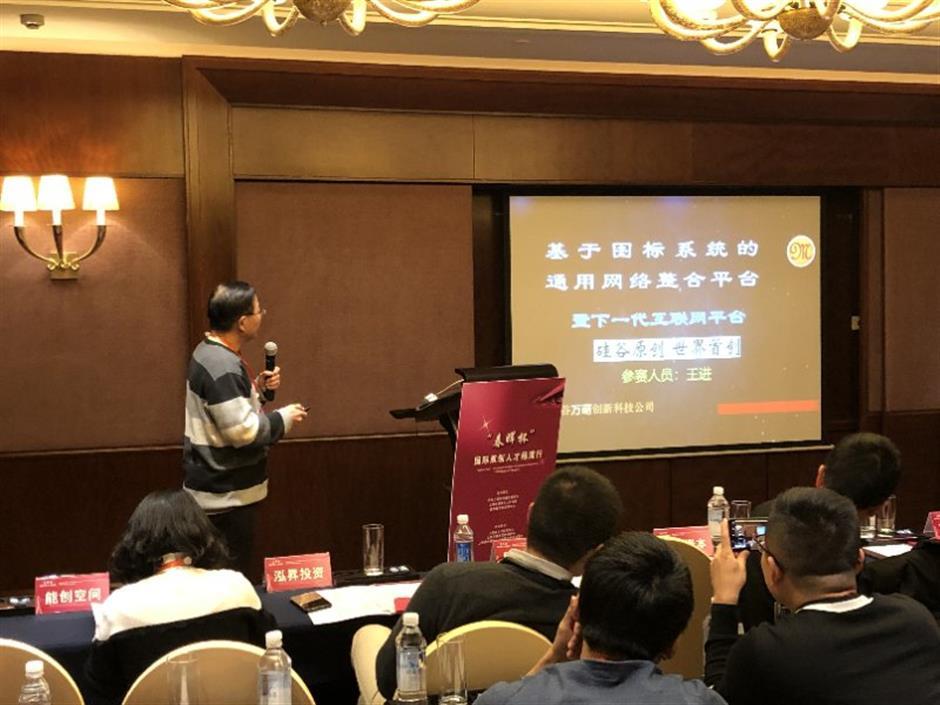 Yangpu eyes overseas Chinese talent