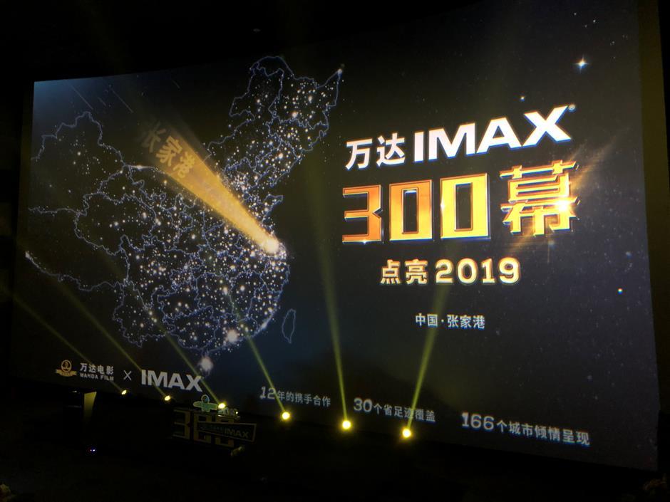 Wanda Film's 300th IMAX theater opened