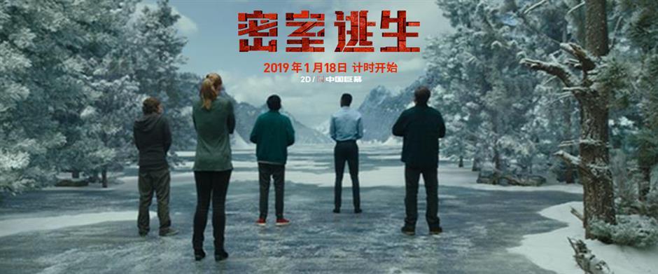 Release date set for 'Escape Room' thriller
