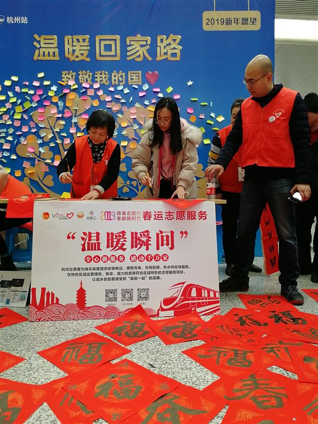 Hangzhou volunteers ease the journeys home