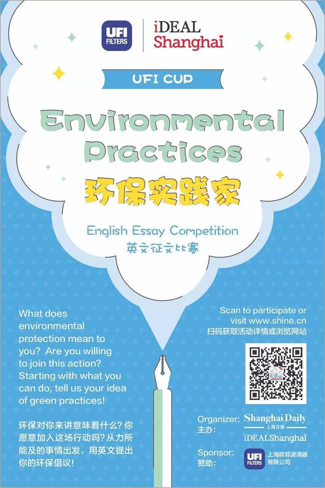 Ufi Cup Idealshanghai Environmental Practices English Essay  Ufi Cup Idealshanghai Environmental Practices English Essay Competition  To Kick Off  Shine