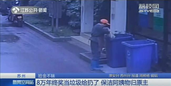 Cleaning woman finds bag of cash in trash bin