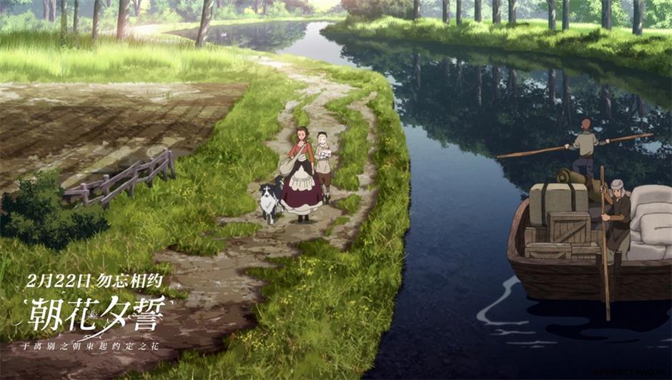 Award-winning animated Japanese movie set for China release
