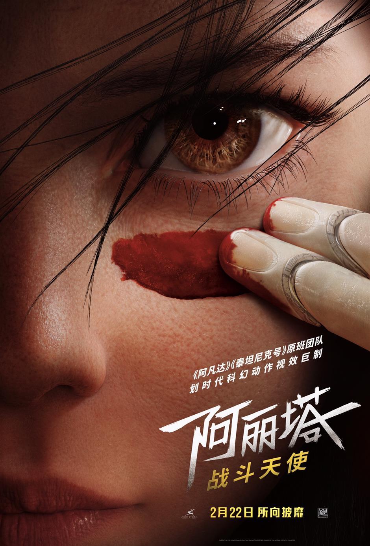 Sci-fi blockbuster 'Alita: Battle Angel' set for Friday release across China